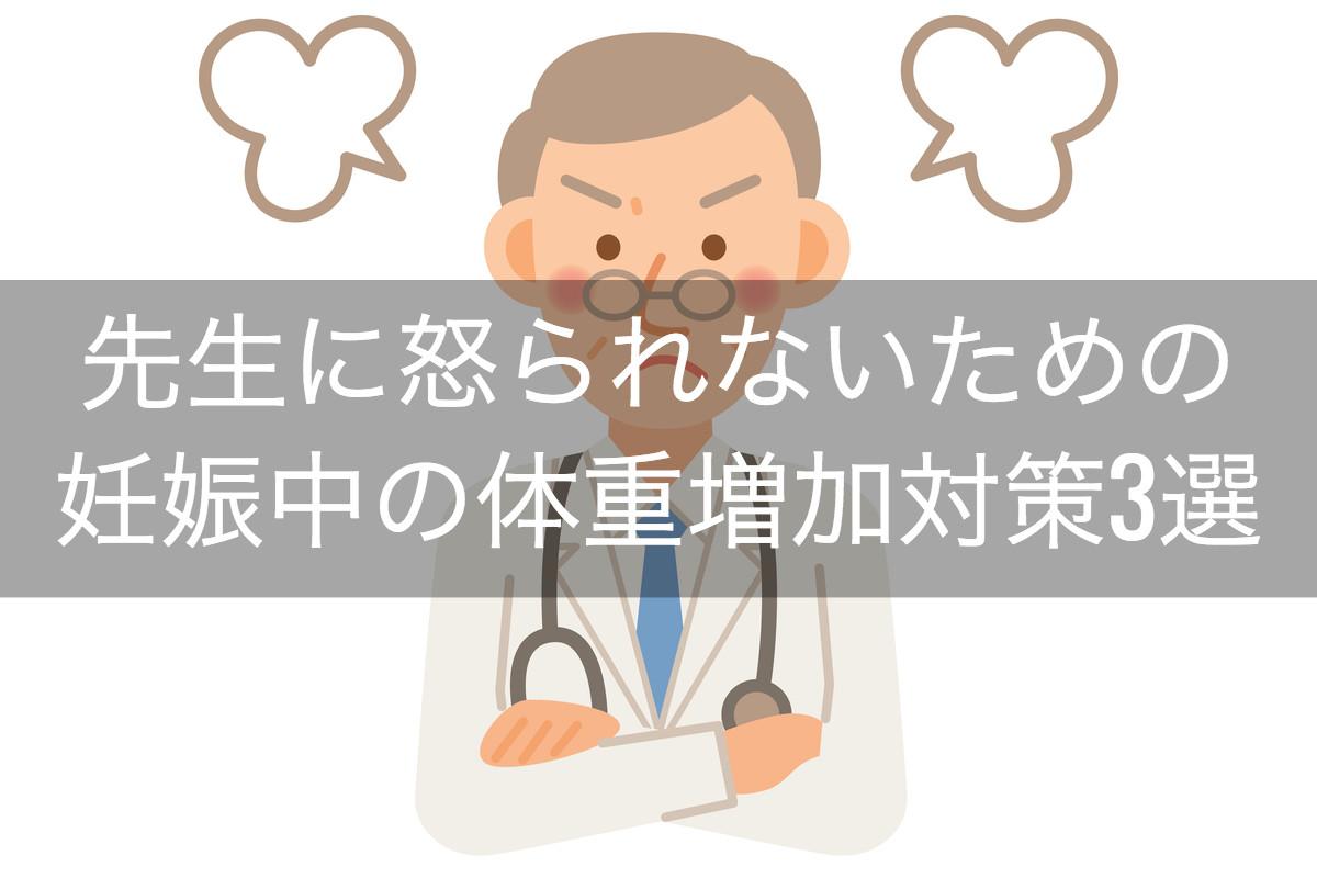 怒っている医者
