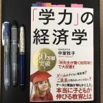 学力の経済学の本とノートとペン