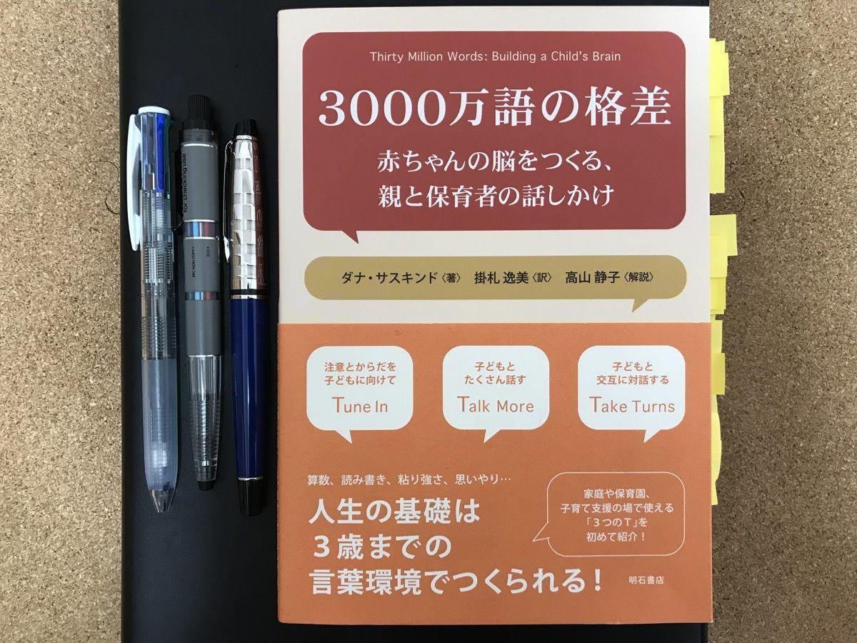 3000万語の格差の本