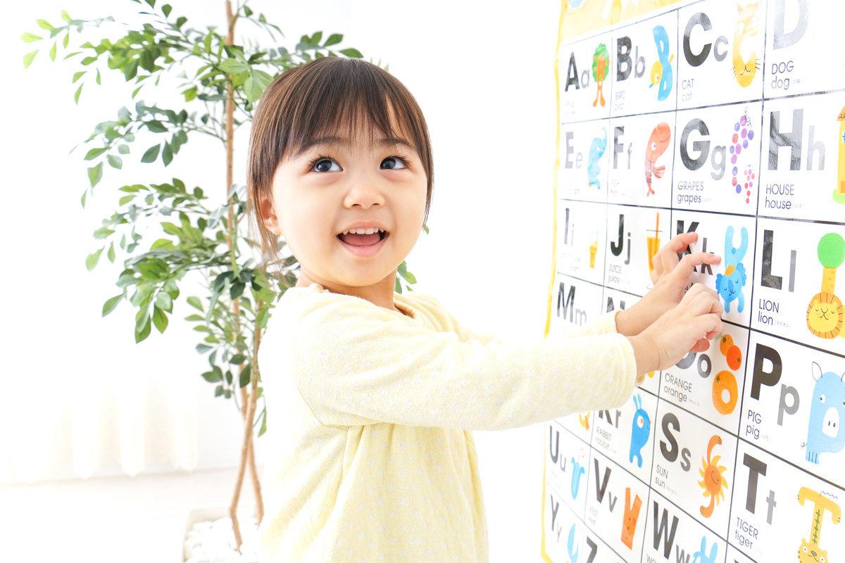英語のポスターで遊ぶ子供