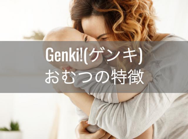 Genkiのおむつの特徴