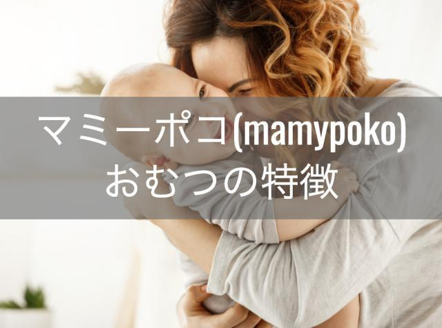 マミーポコの特徴
