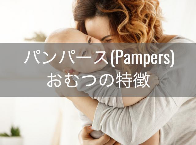 パンパースのおむつの特徴