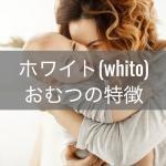 ホワイトのおむつの特徴